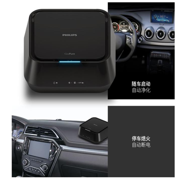 Máy khử mùi, lọc không khí trên xe ô tô Philips GP5201 21