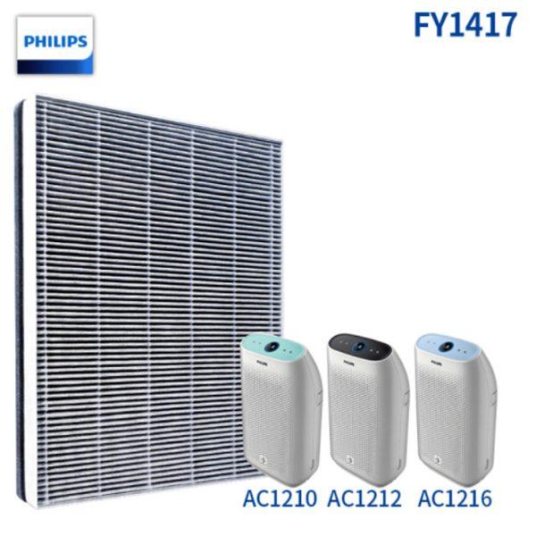 Tấm lọc, màng lọc không khí Philips FY1417 dùng cho các mã AC1210, AC1214, AC1216 1